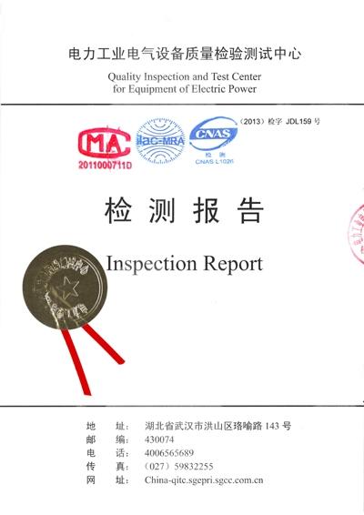 电缆保护管检测报告DN165